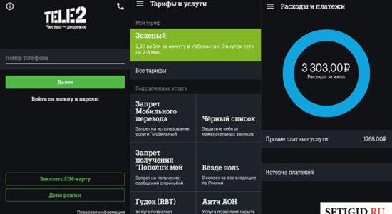"""Скачать приложение """"Личный кабинет"""" от Теле2 для телефона"""