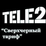 «Сверхчерный» тариф на Теле2 — как подключить