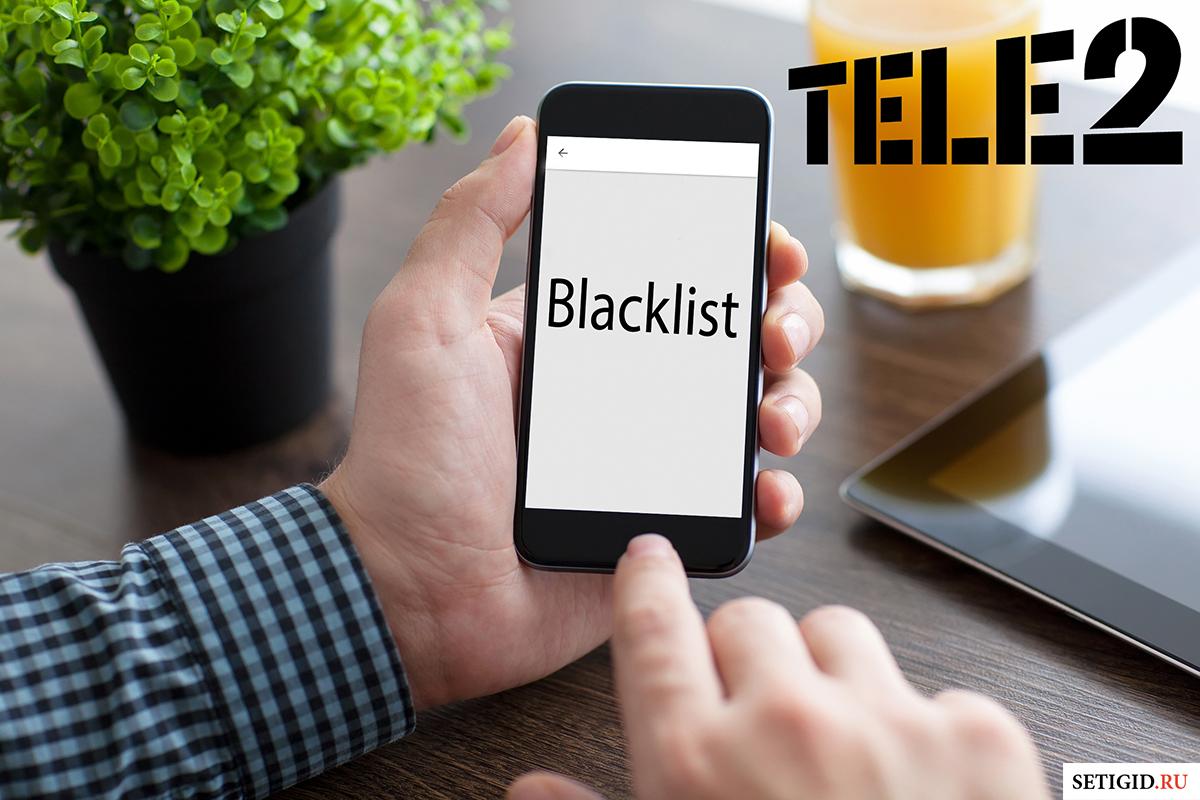 """""""Черный список"""" на Теле2 — как добавить или удалить номер?"""