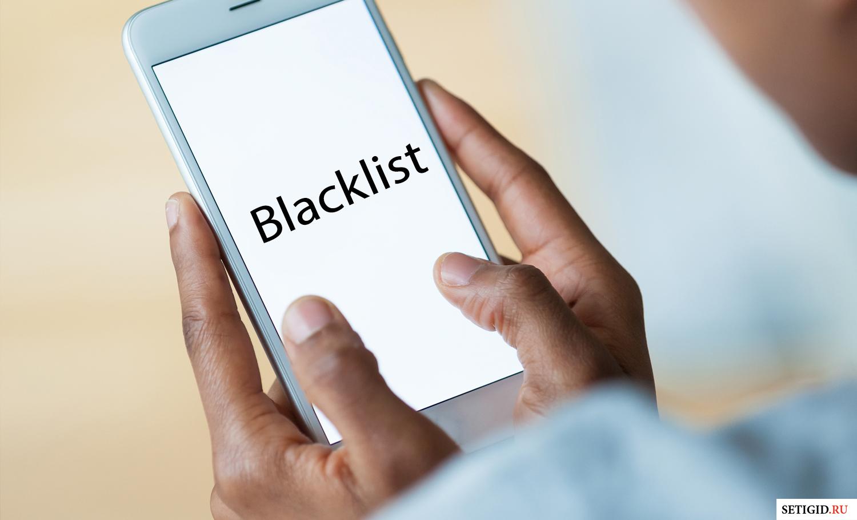 черный список на телефоне в руках