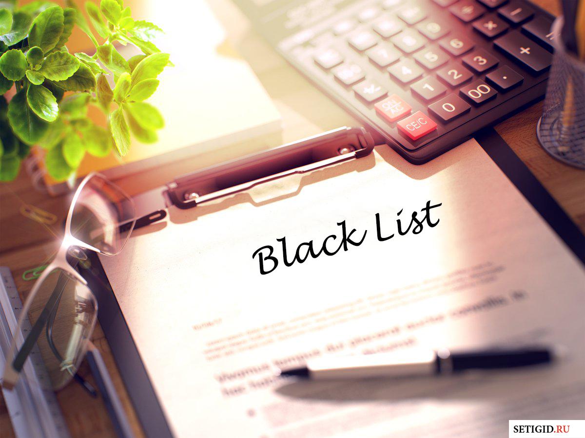 черный список на бумаге очки и калькулятор