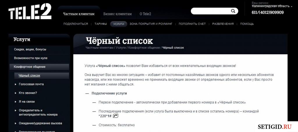 описание услуги черный список на сайте теле2