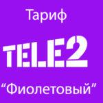Описание тарифного плана «Фиолетовый» от Теле2