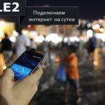 Как подключить интернет на сутки от Теле2?