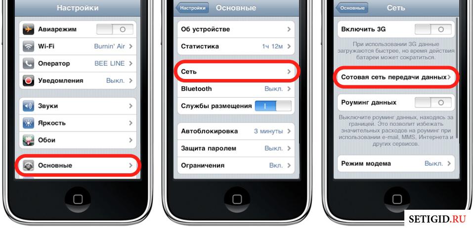 настройка сети в айфоне 4с