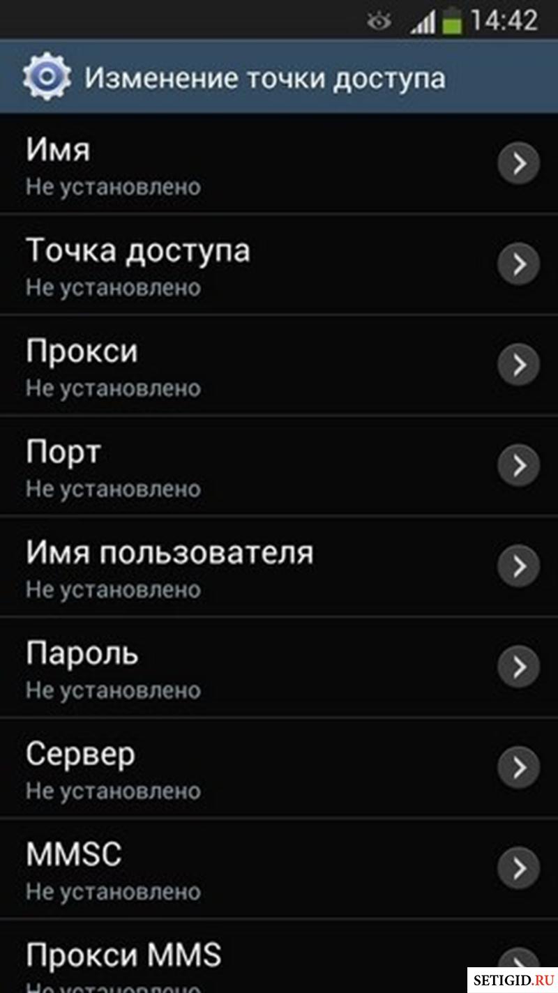 настройка точки доступа на андроиде