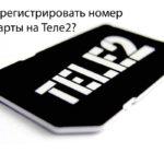 Как зарегистрировать номер Сим-карты на Теле2?