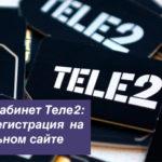 Личный кабинет Теле2: вход и регистрация по номеру телефона на официальном сайте