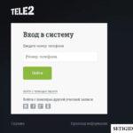 Личный кабинет Теле2: регистрация и вход по номеру телефона