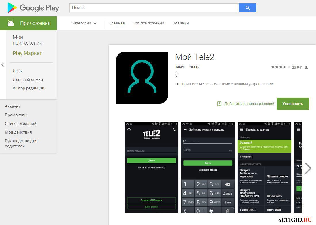 приложение мой теле2 в гугл плей магазине