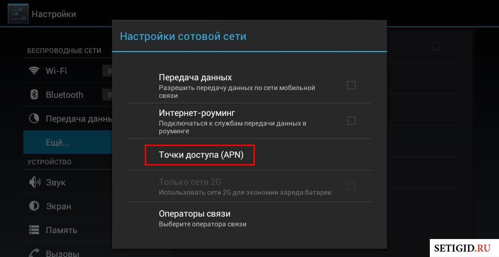 Настройка точки доступа на планшете