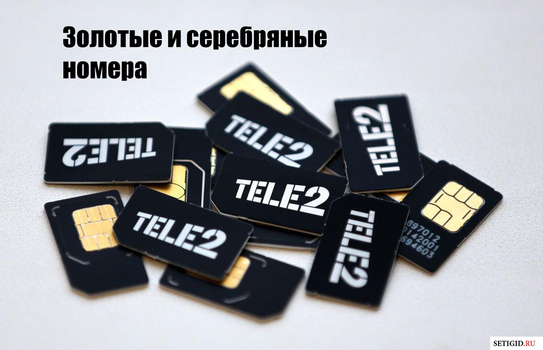 Как приобрести золотой или серебряный номер на Теле2?
