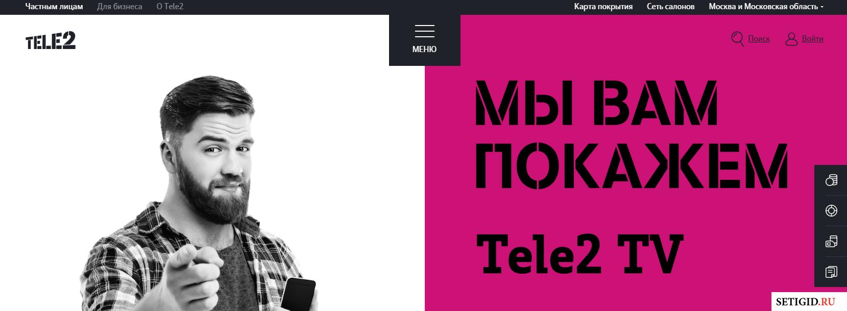 Официальный сайт теле2