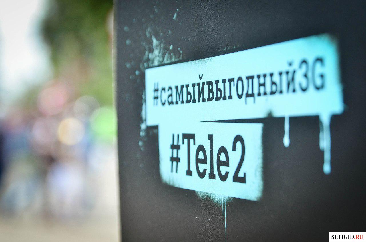 Как подключить интернет на Теле2?