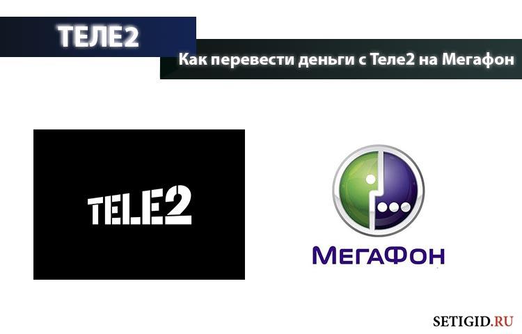 Перевод денег с Теле2 на Мегафон без комиссии