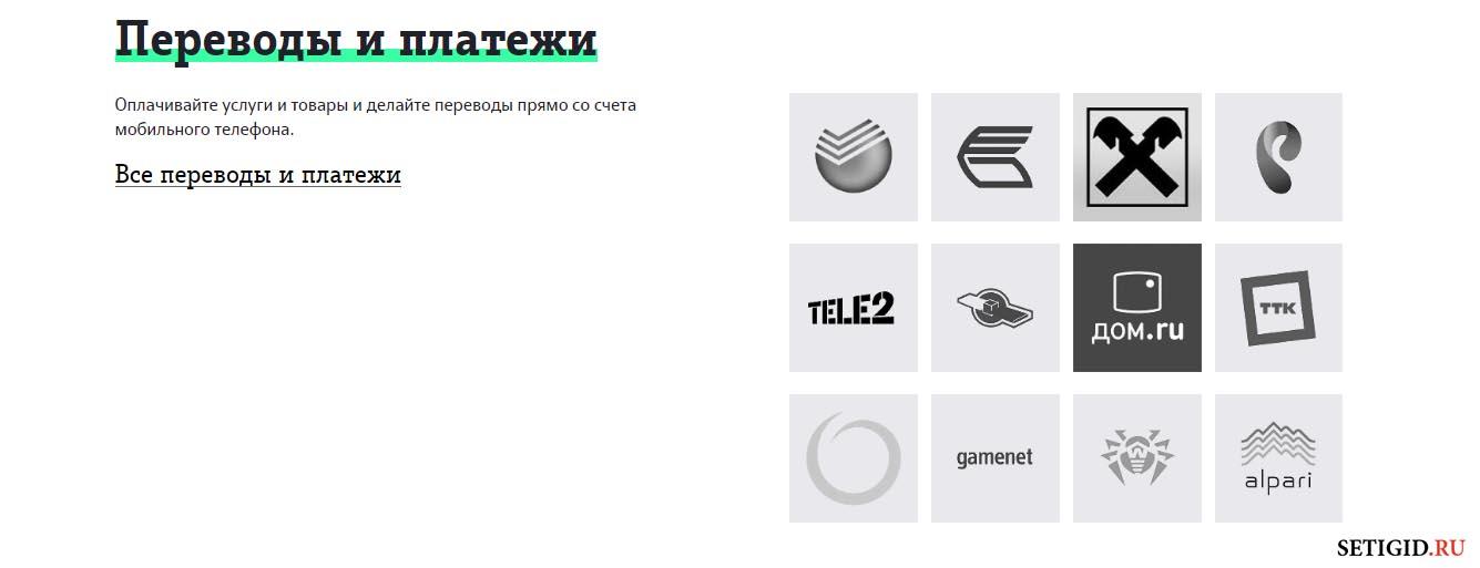 раздел переводов на сайте теле2