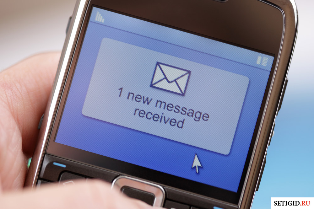 входящее сообщение на экране телефона
