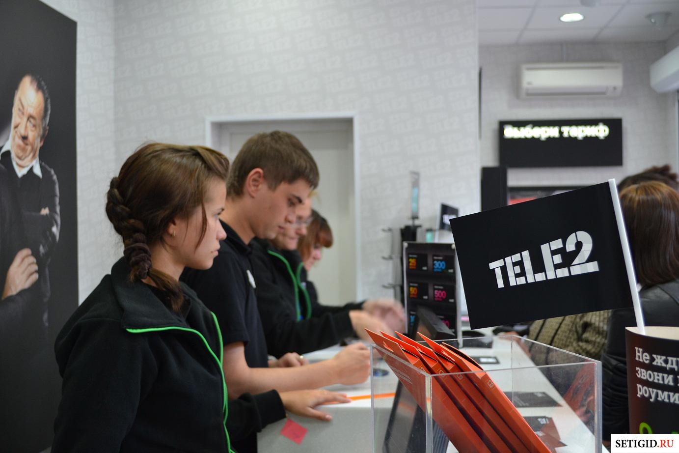 Консультанты офиса Теле2