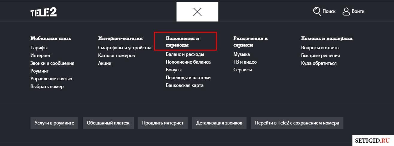 пополнить баланс на официальном сайте теле2