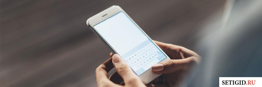 набор текстового сообщения на телефоне