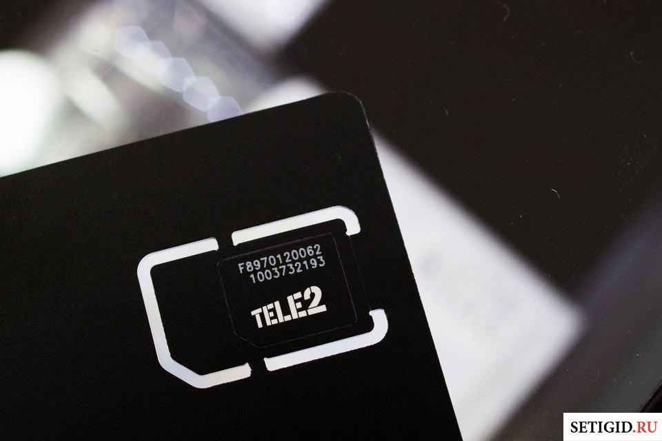 Как узнать подключенные услуги на Теле2?