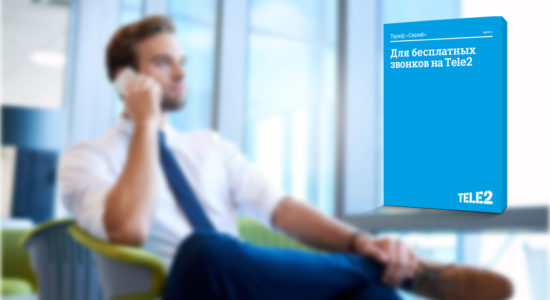 брошюра с синим тарифом на фоне разговаривающего человека