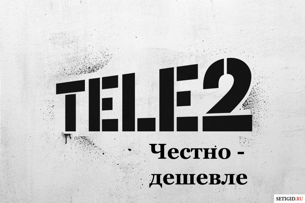 Логотип Теле2 на сером фоне