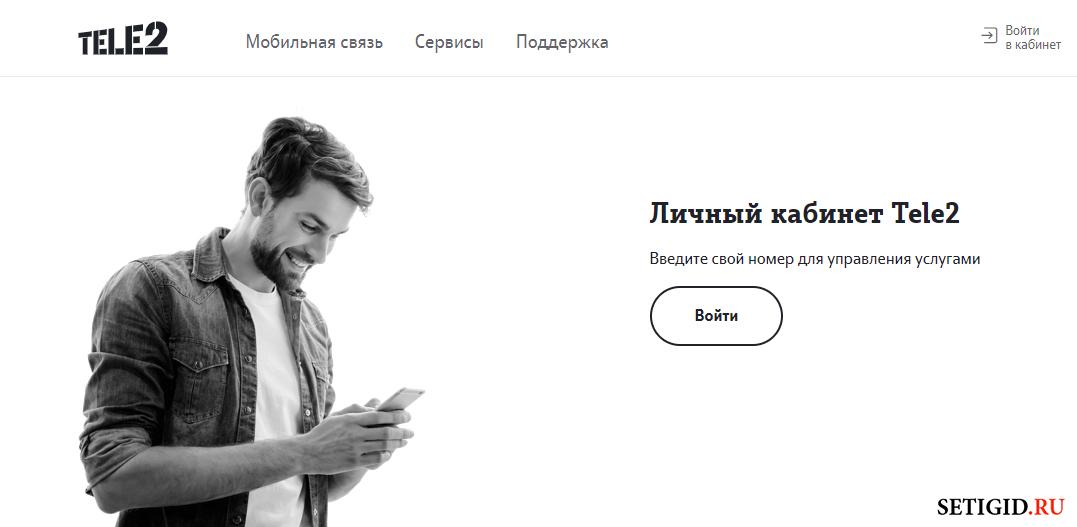 Страница регистрации Теле2