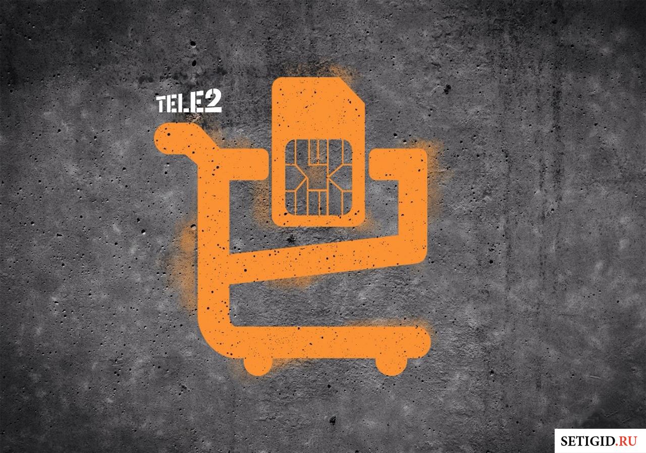 """Как подключить тариф """"Желтый"""" от Теле2?"""
