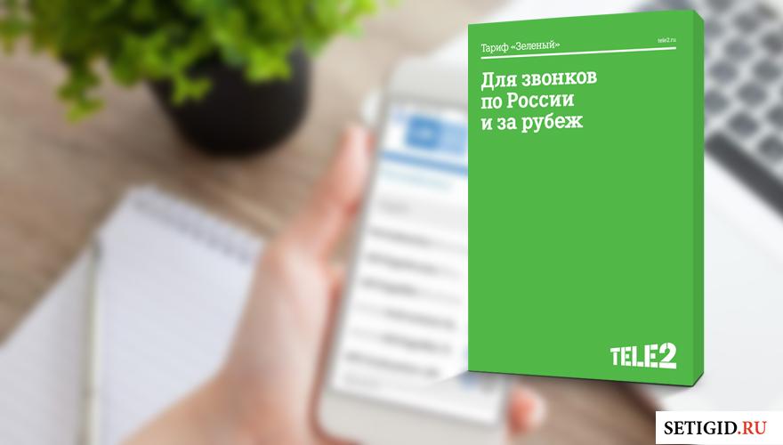 """Описание тарифа """"Зеленый"""" на Теле2"""