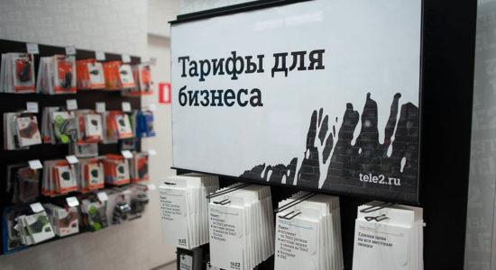 витрина тарифов теле2
