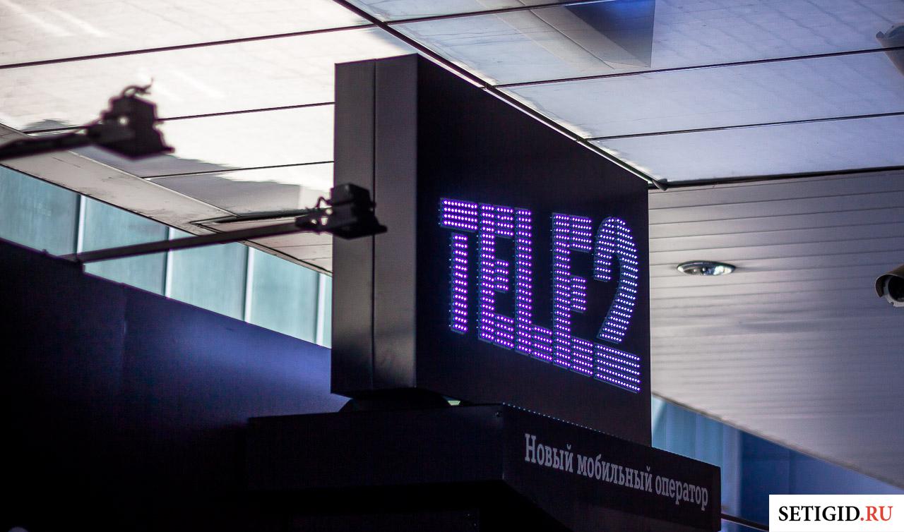 """Как подключить """"Чемодан интернета"""" на Теле2?"""
