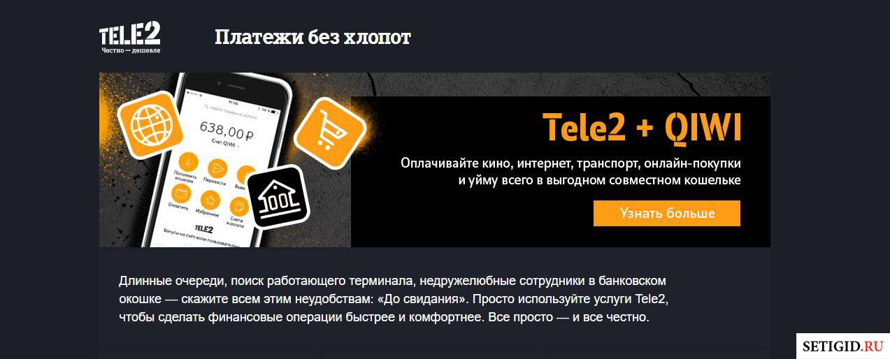 теле2 платежи