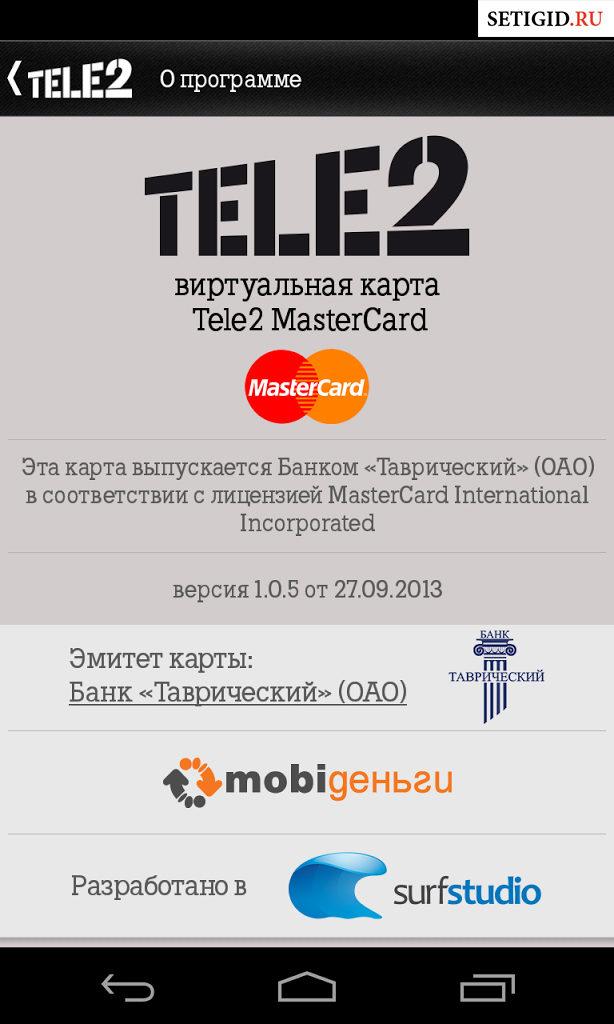 приложение теле2 на смартфон