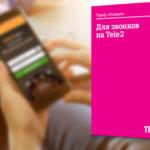 Тариф «Розовый» от Теле2 — описание услуги