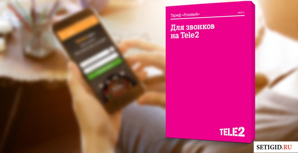 """Тариф """"Розовый"""" от Теле2 — описание услуги"""
