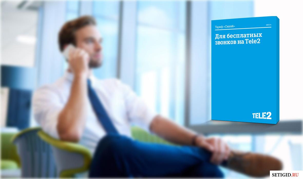 """Тариф """"Синий"""" на Теле2 — описание и изменения в тарифе"""