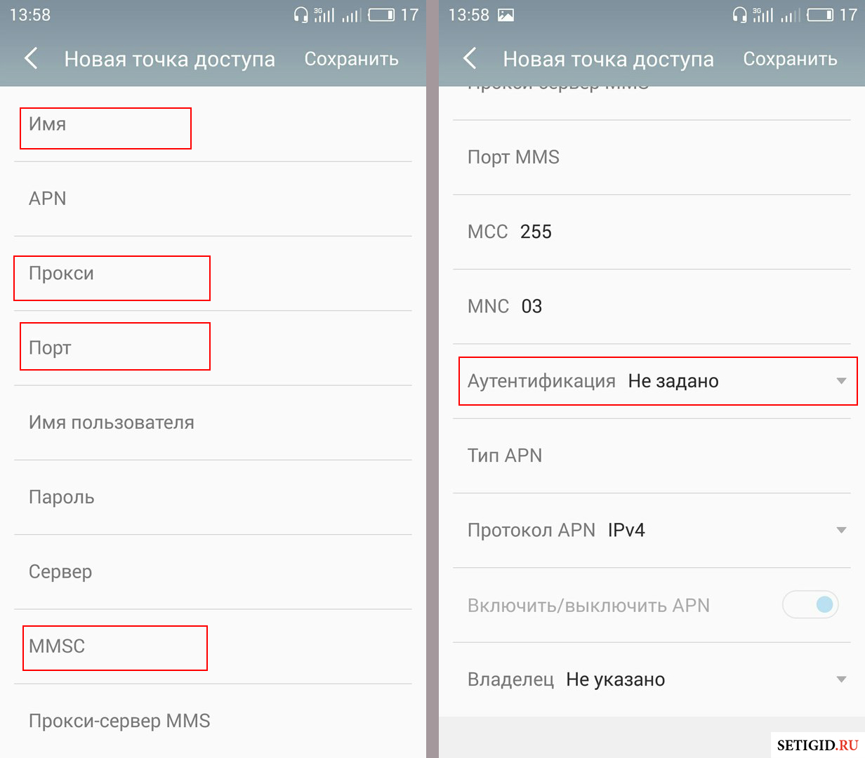 Настройка точки доступа ммс на андроид