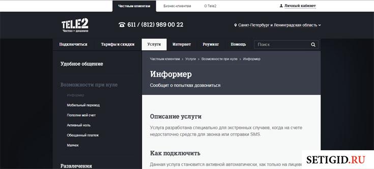 услуга Информер в личном кабинете теле2