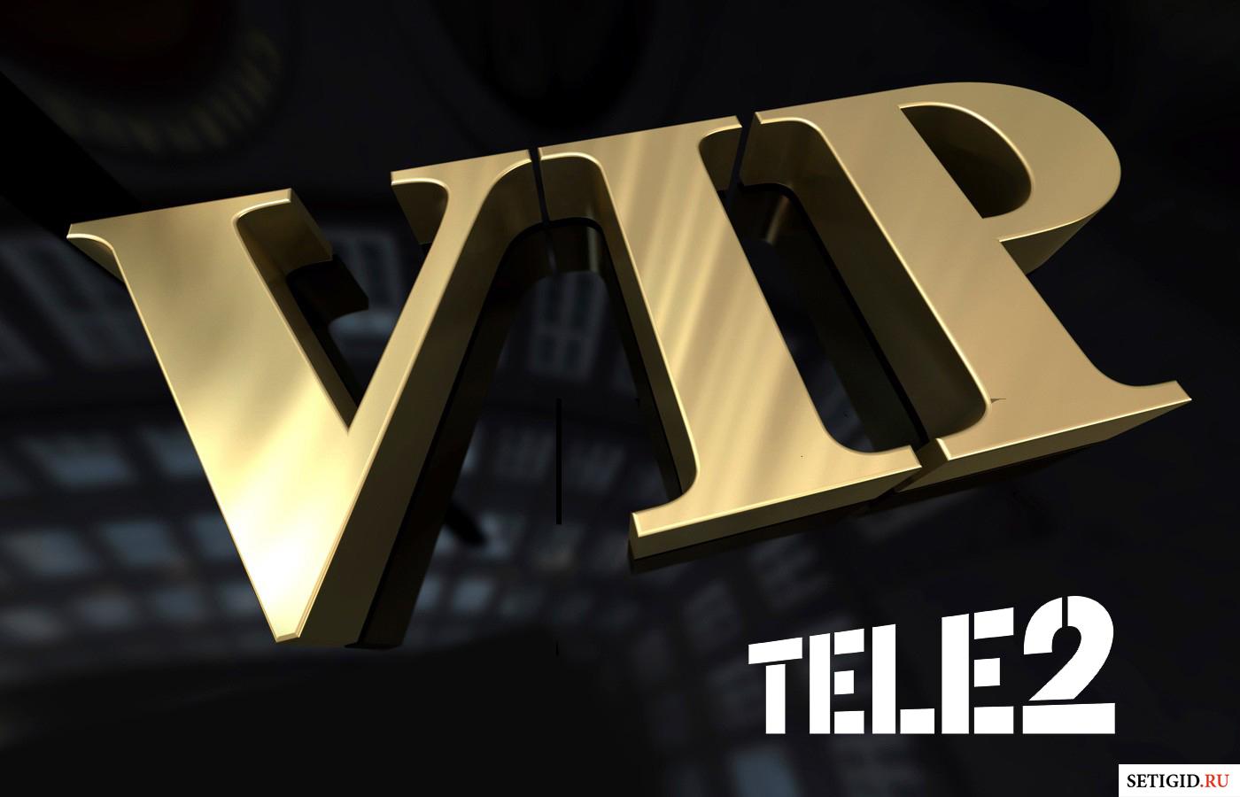 логотип VIP и теле2