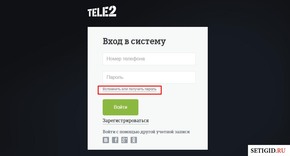 Кнопка вспомнить или получить пароль