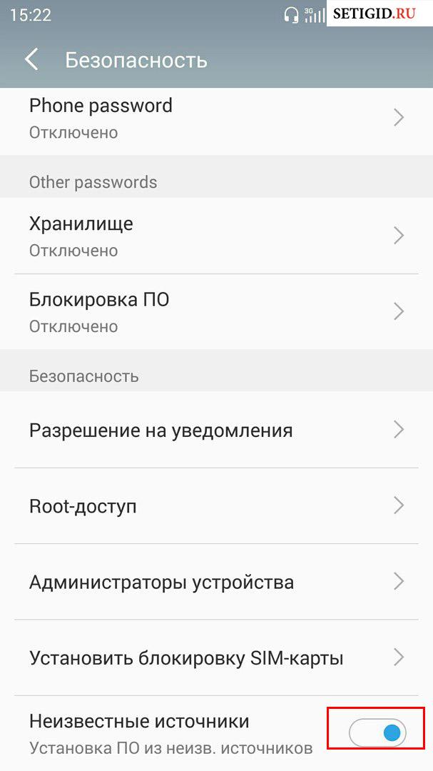 меню безопасность андроид устройства
