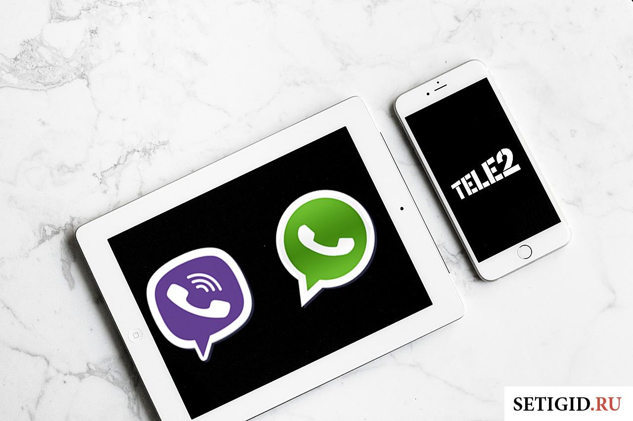 Viber WhatsApp теле2