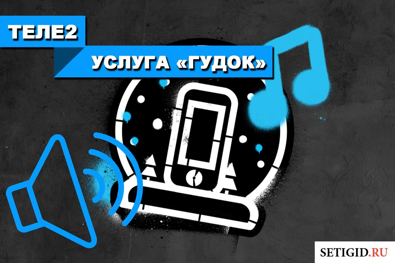 Услуга «Гудок» на Теле2 — как подключить и отключить мелодию вместо звонка