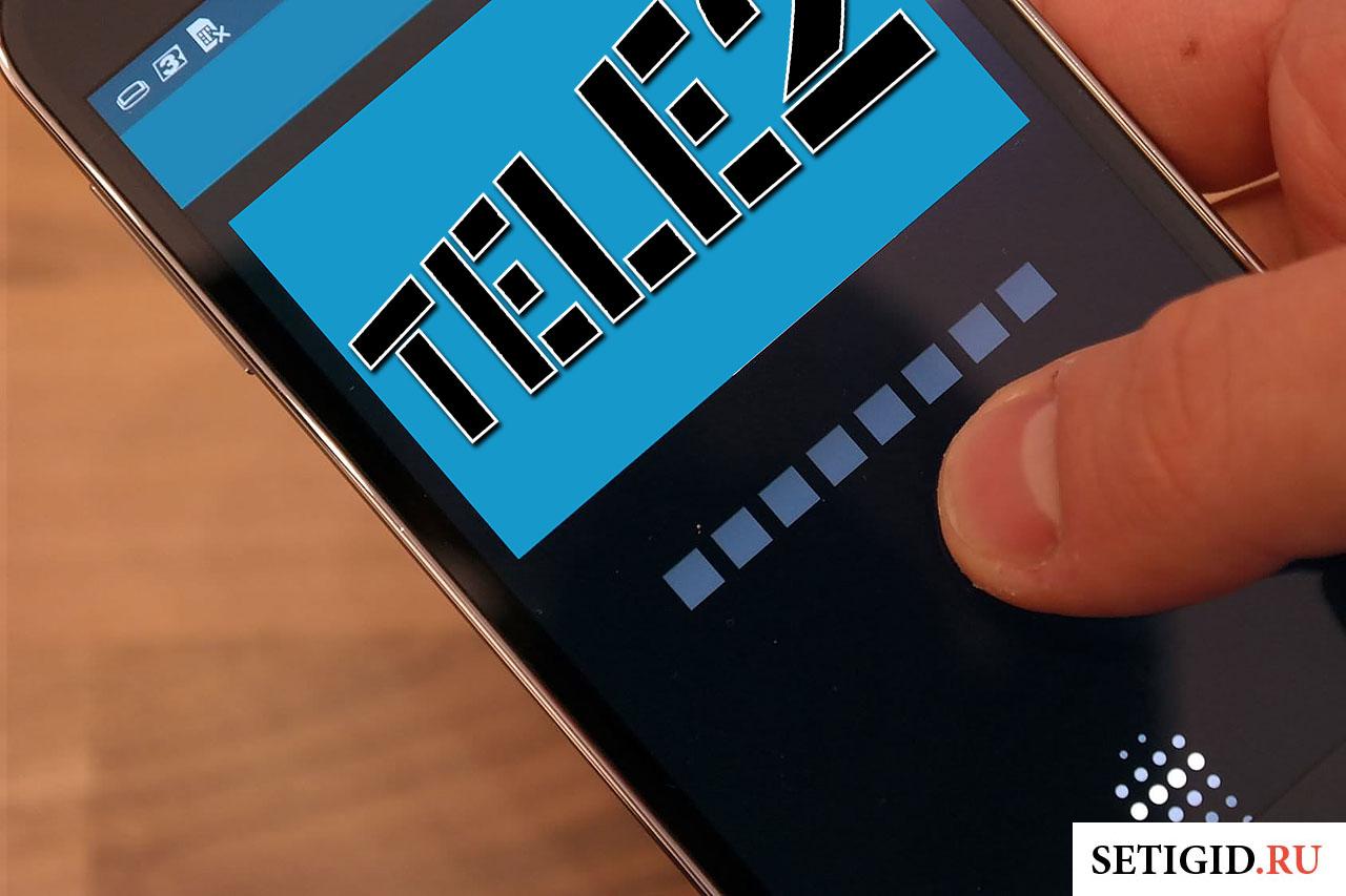 Теле 2 снимают деньги с телефона