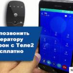 Как бесплатно позвонить оператору Мегафон с Tеле2?