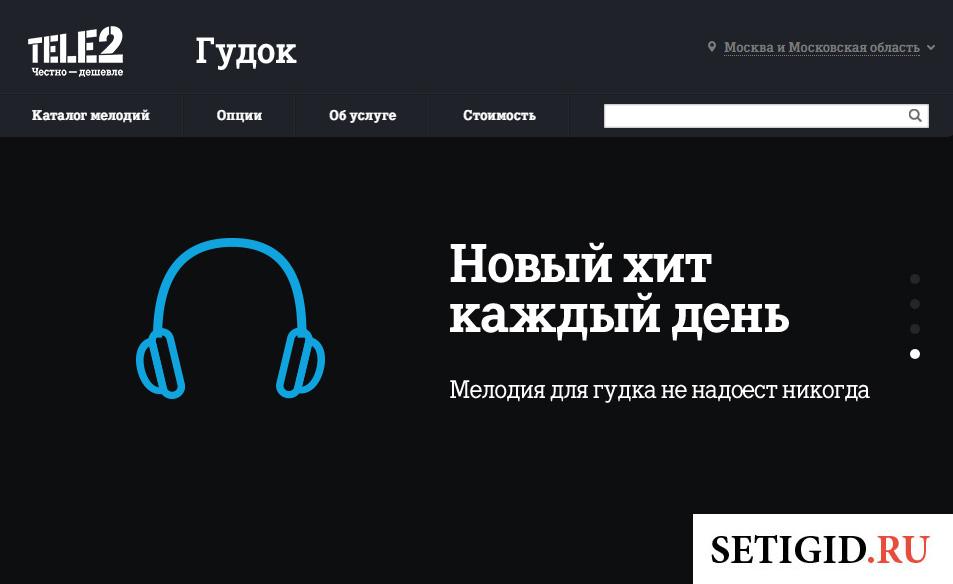 Бесплатный каталог мелодий на гудок от Теле2