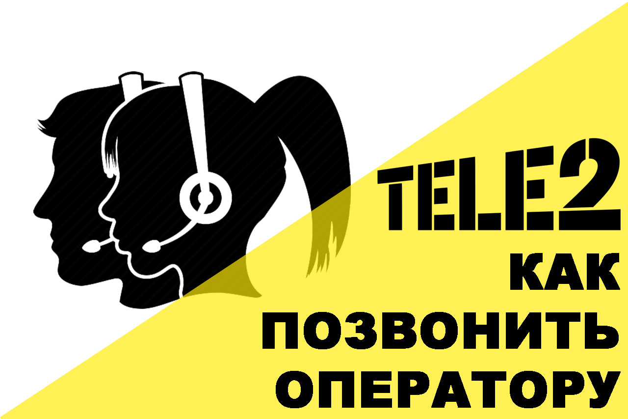 как позвонить оператору теле2
