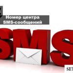 Номер центра СМС-сообщений на Теле2