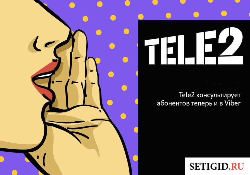 теле2 Viber